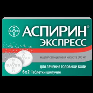 Аспирин Экспресс таб.д/приг.шипучего напитка 500мг №12 98380