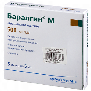 Баралгин М р-р для в/в и в/м введ.амп.5мл №5 35844