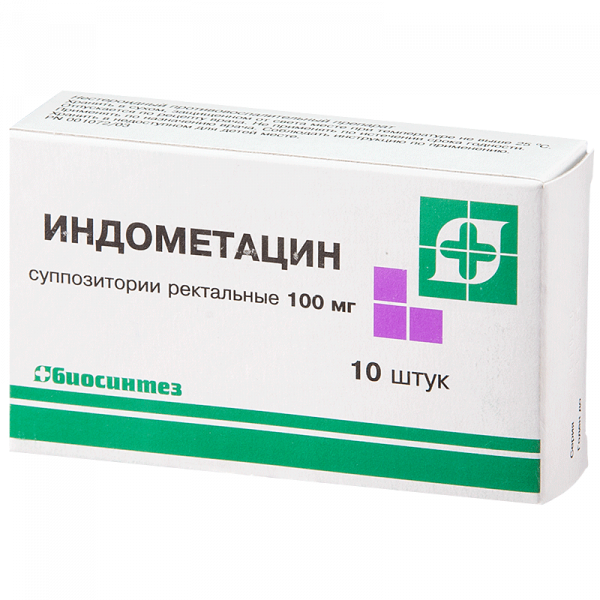 Индометацин свечи 100мг N10 71297