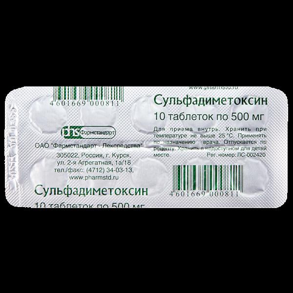 Сульфадиметоксин тб 500мг N10 41323